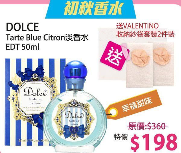 Picture of DOLCE DRAMATIC Tarte Blue citron EDT Spray 50ml